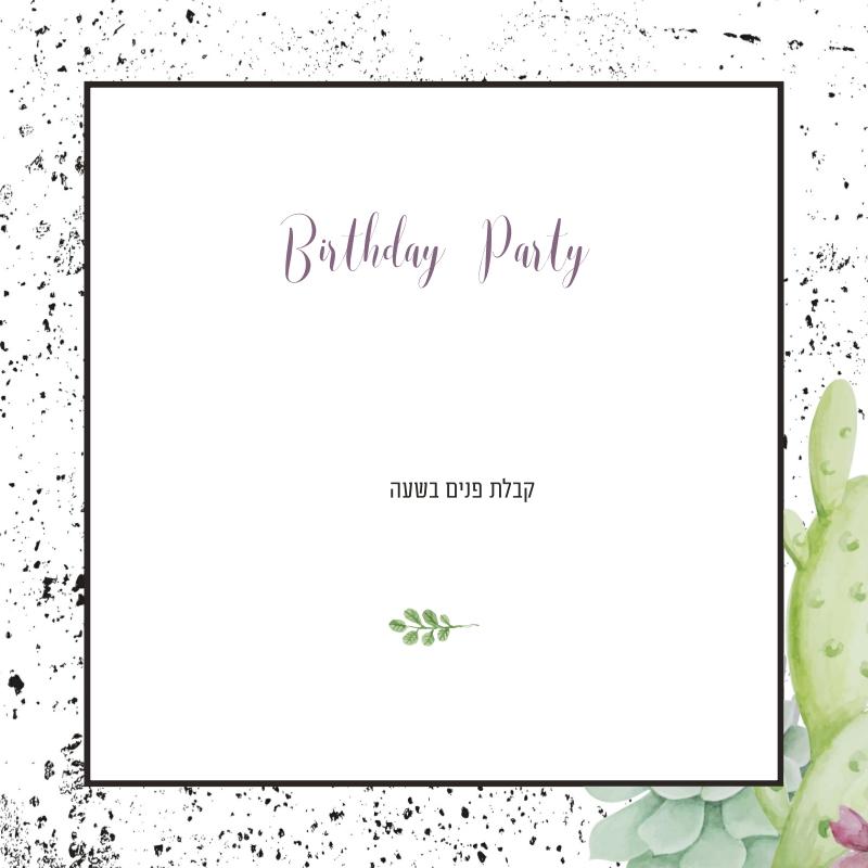 Garden Party - 2