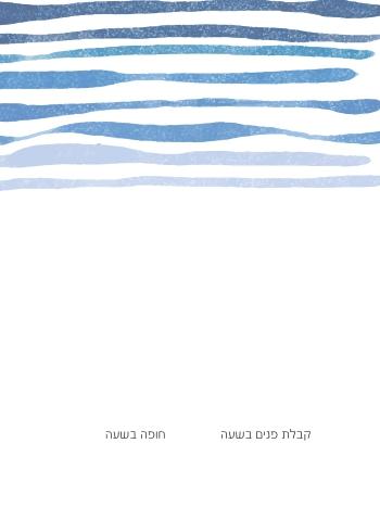 גלים גלים - 2